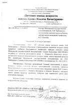 Благодарность Г. А. Писаренко от администрации «Детской школы искусств имени А. И. Хачатуряна»