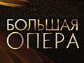 Гала-концерт лауреатов конкурса «Большая опера» в БЗК