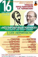 Акция к юбилею Алексея Борисовича Любимова