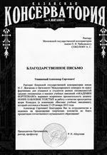 Благодарность А.С.Соколову и Н.П.Толстых от оргкомитета конкурса «Академия фортепиано»