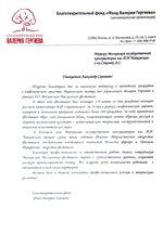 Благодарность А.С.Соколову от Фонда Валерия Гергиева