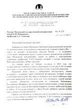 Благодарность А. В. Соловьёву