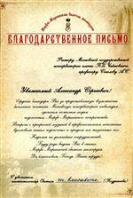 Благодарность А.С. Соколову от Марфо-Мариинской обители