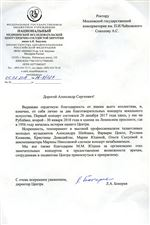 Благодарность А.С. Соколову от Л.А. Бокерия