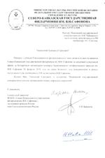 Благодарность А.С.Соколову от Северо-Кавказской государственной филармонии им. В.И.Сафонова