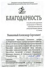 Благодарность А. А. Вершинину от Воронежского музыкального колледжа им. Ростроповичей