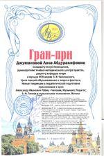 Доцент Л.Р. Джуманова награждена Гран При на педагогическом семинаре
