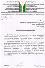 Благодарность М.В.Воиновой от Министерства культуры Башкортостана