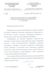 Благодарность А.А.Вершинину от Генерального консульства РФ в Страсбурге