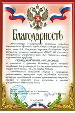 Благодарность И.А. Скворцовой от Детской музыкальной школы имени Б.А. Чайковского