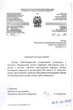 Благодарность К.В.Зенкину от проректора Санкт-Петербургской консерватории Н.А.Брагинской