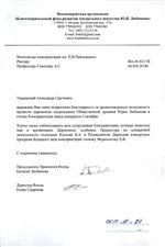 Благодарность А. С.Соколову, В.А.Каткову и Е.В.Ферапонтовой