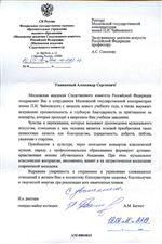 Благодарность А.С.Соколову от и. о. ректора Московской академии следственного комитета РФ А.М.Багмета