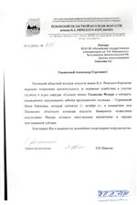 Благодарность А.С.Соколову и Ф. Сидякову от директора Псковского колледжа искусств З.Н.Ивановой