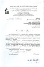 Благодарность А.А.Мндоянцу от ректора Саратовской консерватории А.Г.Занорина