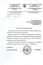 Благодарность А.С.Соколову от  Национального центра Украины в г. Москве