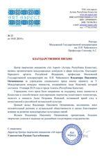 Благодарность В.П.Овчинникову от центра «Art Aspect»