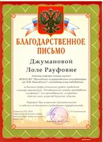 Благодарственное письмо Л.Р. Джумановой от Брянского областного УМЦ культуры и искусства