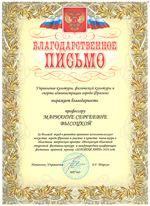 Благодарность профессору М.В.Высоцкой от Управления физической культуры и спорта г. Фрязино