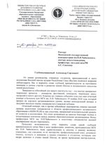 Благодарность А.С.Соколову от ректора ВШМ Республики Саха (Якутия) В.С.Никифорова