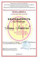Благодарность М.А.Моисеевой за участие в форуме «Musica Iberica»