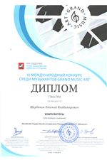Е.В.Щербаков — обладатель Гран-При Международного конкурса Grand Music Art