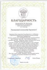 Благодарность А.С.Соколову от директора Воркутинского драматического театра Е. Пекарь
