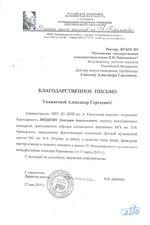 Благодарность Д.А.Людкову от ДШИ имени А. Караманова