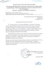 Благодарность Д.В.Бородаеву от МГДМШ имени Гнесиных