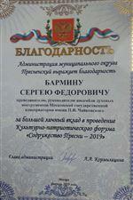 Благодарность С.Ф.Бармину