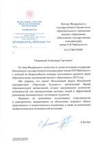 Поздравление с победой консерватории во Всероссийском конкурсе молодежных проектов
