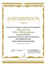 Благодарность Л.А.Джумановой