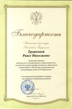 Благодарность Раисе Трушковой от Министерства культуры РФ