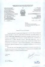 Благодарность ректору, проф. А.С.Соколову и К. Хачикяну от Санкт-Петербургской государственной консерватории