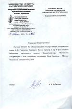 Благодарность Ю.С.Куприяновой от Петрозаводской консерватории
