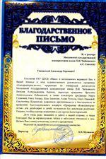 Благодарность А.С.Соколову, В.А.Каткову, Я.А.Кабалевской и волонтерам от ЦССВ «Маяк»