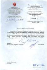 Благодарность А.С.Соколову от МЧС