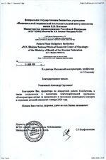 Благодарность А.С. Соколову, В.А. Каткову и волонтёрам от центра онкологии имени Н.Н.Блохина