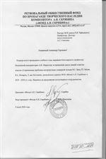 Благодарность А.М.Меркулову от президента «Фонда А.Н.Скрябина» А.С.Скрябина