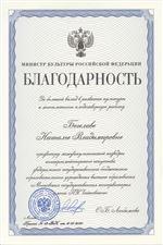 Благодарность Н.В.Богелаве от министра культуры РФ О.Б.Любимовой