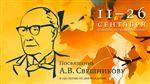 XVI Международный осенний хоровой фестиваль имени Б.Г.Тевлина