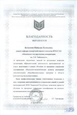Благодарность Н.Е.Бельковой
