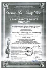 Благодарность А.В. Соловьёву от оргкомитета фестиваля «Поющий мир»