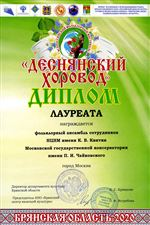 Поздравляем фольклорный ансамбль Московской консерватории со званием лауреата