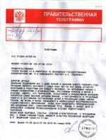 Поздравление Министра культуры РФ В.Р.Мединского