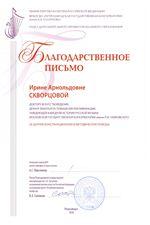 Благодарность И.А.Скворцовой от Петрозаводской консерватории