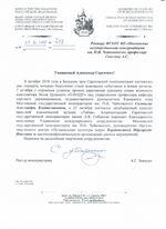 Благодарность М.И.Каратыгиной из Саратова