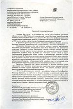 Благодарность А.С.Соколову от XIII Рыбинского международного хорового фестиваля