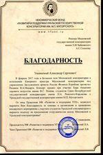 Благодарность А.С.Соколову от фонда «Развития и поддержки Уральской государственной консерватории»