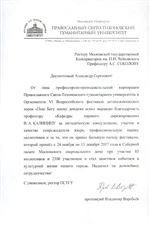 Благодарность С.С.Калинину от Православного Свято-Тихоновского гуманитарного университета